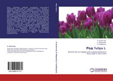 Couverture de Род Tulipa L.