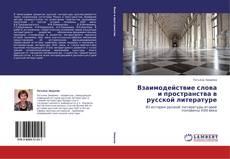 Portada del libro de Взаимодействие слова и пространства в русской литературе