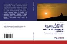 Обложка Взгляды фундаментального консерватизма на генезис Вселенной и Человека