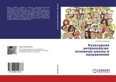 Bookcover of Культурная антропология: основные школы и направления