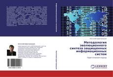 Buchcover von Методология эволюционного синтеза защищенных информационных систем