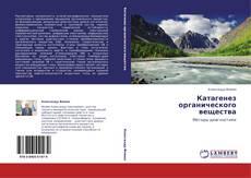 Copertina di Катагенез органического вещества