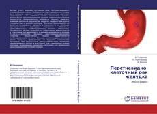 Couverture de Перстневидно-клеточный рак желудка