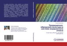 Bookcover of Традиционно-обрядовая культура в системе мордовского этноса