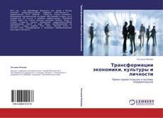 Bookcover of Трансформации экономики, культуры и личности