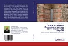 Bookcover of Город. Культура. Познание: в трудах восточных отцов Церкви