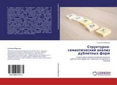 Обложка Структурно-семантический анализ дублетных форм