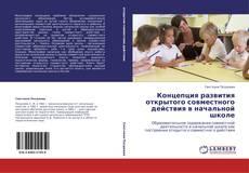 Capa do livro de Концепция развития открытого совместного действия в начальной школе