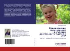 Обложка Формирование произвольной регуляции деятельности у детей с ЗПР