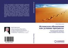 Bookcover of Исламское обновление   как условие прогресса: