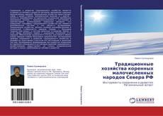 Buchcover von Традиционные хозяйства коренных малочисленных народов Севера РФ