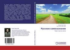 Bookcover of Русское самосознание