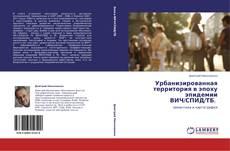 Bookcover of Урбанизированная территория в эпоху эпидемии ВИЧ/СПИД/ТБ.