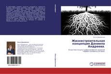 Обложка Жизнестроительная концепция Даниила Андреева.