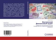 Bookcover of Внутренний финансовый аудит