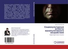 Borítókép a  Социокультурные аспекты манипулятивного воздействия - hoz