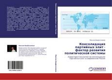 Bookcover of Консолидация партийных элит - фактор развития политической системы