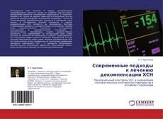Bookcover of Современные подходы к лечению декомпенсации ХСН