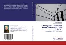 Capa do livro de История советского диссидентства. 1950-1980 гг.