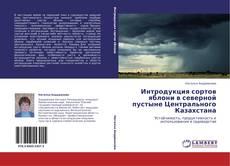Bookcover of Интродукция сортов яблони в северной пустыне Центрального Казахстана