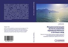 Couverture de Рационализация использования промышленных сточных вод