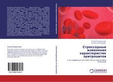Bookcover of Стрессорные изменения характеристик эритроцитов