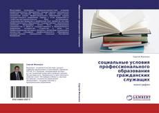 Bookcover of социальные условия профессионального образования гражданских служащих