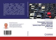 Copertina di Государственная регистрация транспортных средств в России
