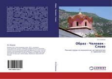 Bookcover of Образ - Человек - Слово