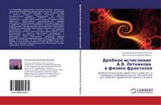 Bookcover of Дробное исчисление   А.В. Летникова   в физике фракталов