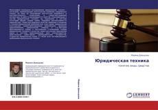 Bookcover of Юридическая техника
