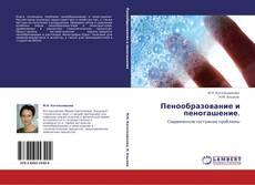 Bookcover of Пенообразование и пеногашение.