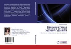 Capa do livro de Коммуникативная лексика в русском языковом сознании