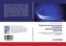Bookcover of Теоретические основы уголовно-процессуальных гарантий