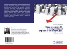 Portada del libro de Современная PR-коммуникация (проблемы и методы).