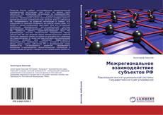 Portada del libro de Межрегиональное взаимодействие субъектов РФ