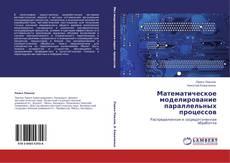 Bookcover of Математическое моделирование параллельных процессов