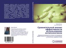 Bookcover of Сравнительный анализ эффективности использования антипсихотиков