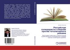 Российские солидаристы в борьбе против тоталитарного режима kitap kapağı