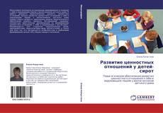 Развитие ценностных отношений у детей-сирот kitap kapağı