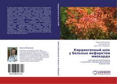 Bookcover of Кардиогенный шок  у больных инфарктом миокарда