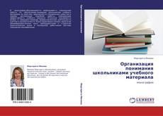 Bookcover of Организация понимания школьниками учебного материала