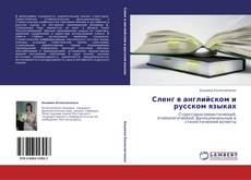 Borítókép a  Сленг в английском и русском языках - hoz