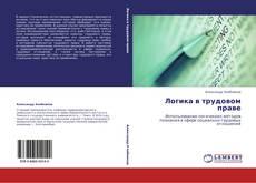 Buchcover von Логика в трудовом праве