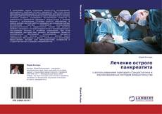 Обложка Лечение острого панкреатита