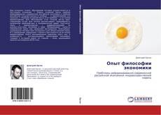 Bookcover of Опыт философии экономики