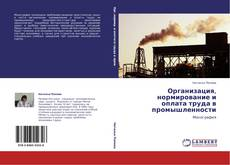Portada del libro de Организация, нормирование и оплата труда в промышленности