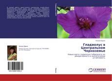 Bookcover of Гладиолус в Центральном Черноземье