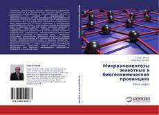 Обложка Микроэлементозы животных в биогеохимических провинциях