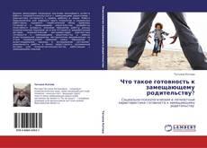 Capa do livro de Что такое готовность к замещающему родительству?